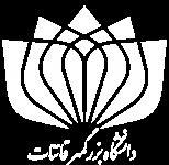 Logo of آموزش مجازی دانشگاه بزرگمهر قائنات